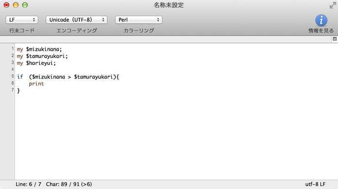 【実はあった】CotEditorはPerl、PHP、HTML等の入力補完も可能だったという事実・・・!