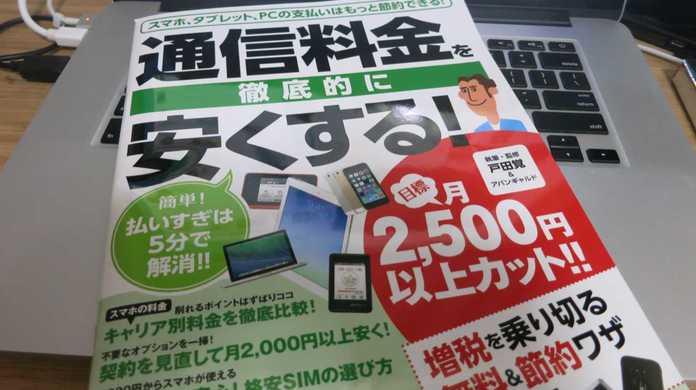 洋泉社のムック本「通信料金を徹底的に安くする」に、するぷのインタビュー記事が掲載されてます。
