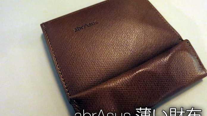 なんて機動力の高い財布なんだ!俺は「薄い財布 abrAsus」を絶賛する!【PR】