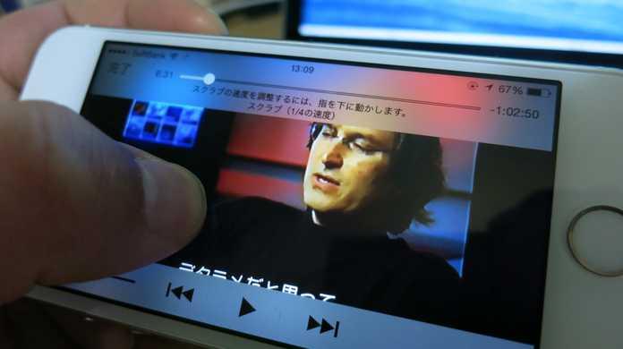 【意外に知られてない】iPhone/iPadで音楽/動画アプリのシークバー(スクラブ)の調整を細かくする方法