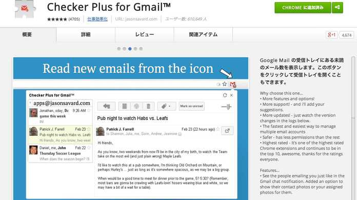 心地よい音と共にGmailの受信通知してくれるGoogle Chrome拡張機能「Checker Plus for Gmail」が高倉健のようでめちゃ素敵。