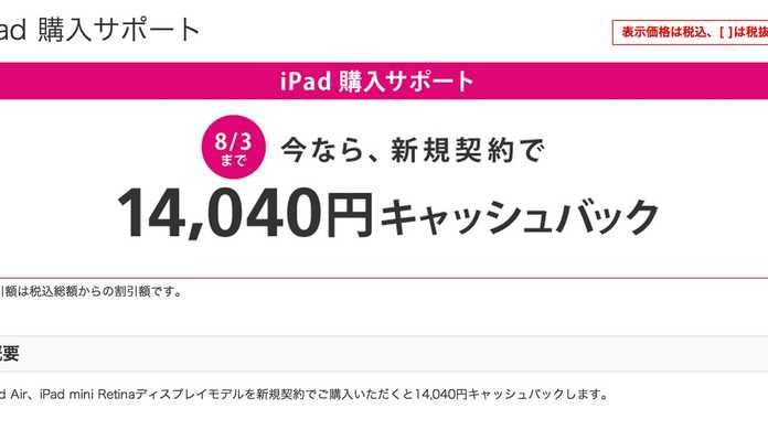 ソフトバンクがiPad購入サポートという14,040円キャッシュバックキャンペーンを始めたから、セルラー版iPadの魅力を3つ語ろう。