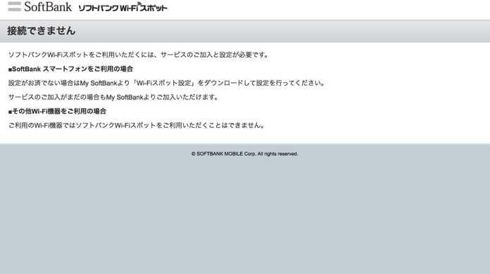 【Mac】Wi-Fi接続時に0001Softbankに自動で繋がらないようにする設定方法