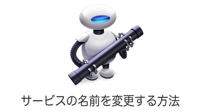 【Mac】サービスの名前を変更する方法