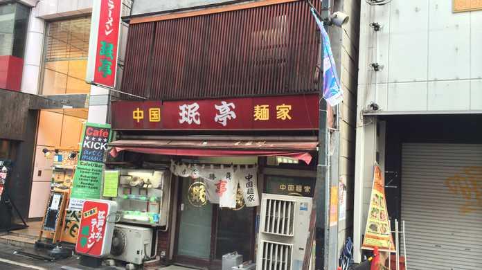 ん?美味しい焼きそばが食べたい?んなら下北のきたなトラン「珉亭(みんてい)」に行ってこい!