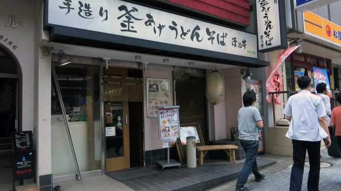 ほう?渋谷で美味しいうどんが食べたい?ならば、澤乃井の釜あげうどん喰ってこい!