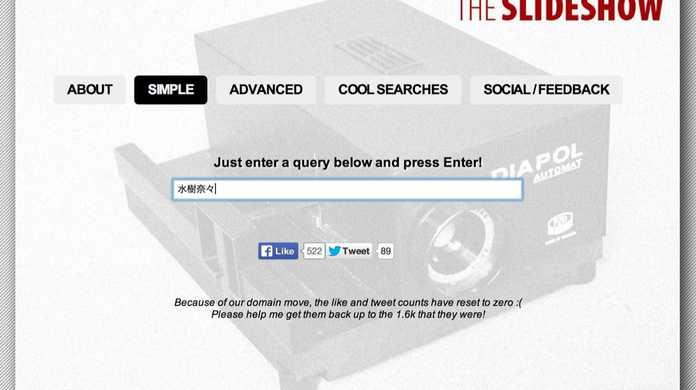 こりゃ便利!Google画像検索の結果をスライドショーにできる「THE SLIDESHOW」