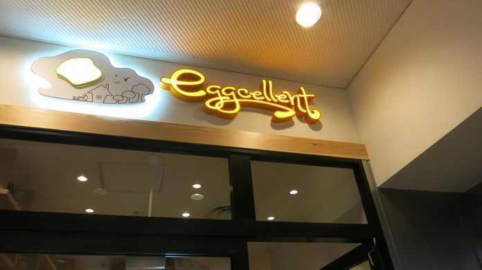 わたくし、エッグセレントのエッグベネディクトが大変気に入りましたで候。(東京・六本木)