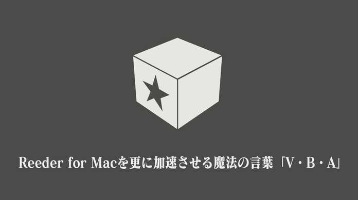 最強RSSリーダー「Reeder for Mac」を更に加速させる魔法の言葉「V・B・A」