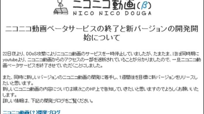 ニコニコ動画βYouTubeからアクセス規制されて一時閉鎖。