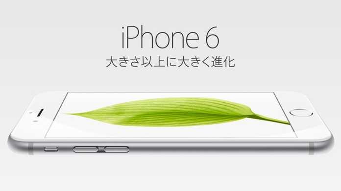 【iPhone 6 (Plus)】ドコモ、au、ソフトバンク共に2014年9月12日の16時から予約受付開始。発売日も共に9月19日。