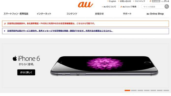 KDDI (au) が iPhone 6 / iPhone 6 Plus のオンライン予約の案内を公開。