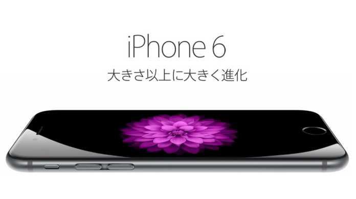 【まじか!】KDDI (au) で販売される iPhone 6 はすべてSIMフリー。