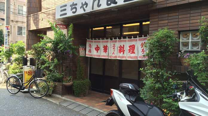 近所に欲しすぎる!おれは三ちゃん食堂が大好きや!(神奈川・新丸子)