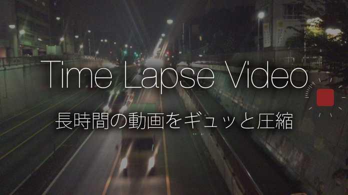 【iPhone】カメラアプリ「タイムラプスビデオ撮影」の使い方