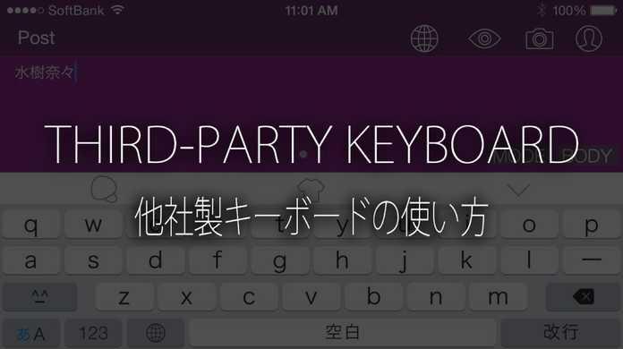 【iOS 8】ATOKやSimejiなどの他社製キーボードの追加方法【使い方】
