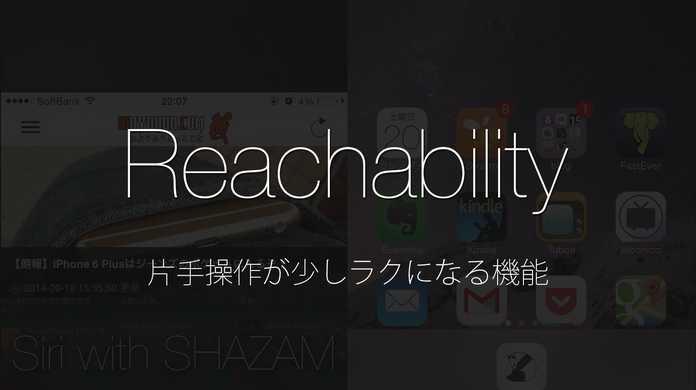 iPhone 6 / 6 Plusで片手操作が少しラクになる「Reachability」の使い方。