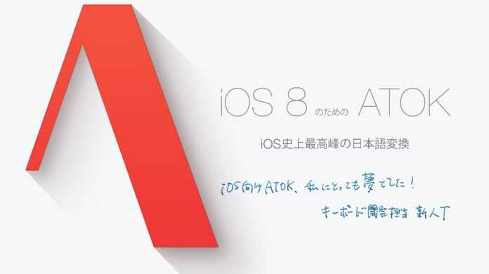 【iOS 8】ATOK for iOS に Mac / PC の単語辞書を一括処理で追加登録する設定方法【使い方】