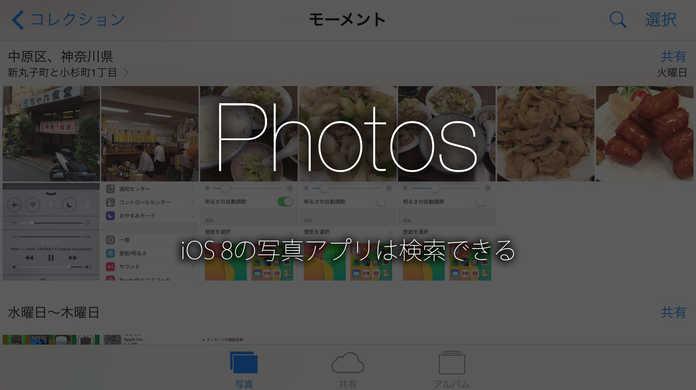 【iOS 8】写真アプリに検索機能が追加!撮影日や場所などで探せる!
