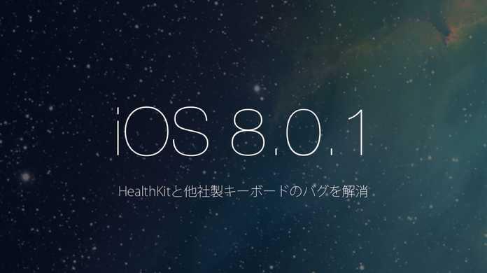 【速報】iOS 8.0.1がリリース。HealthKitと他社製キーボードのバグを修正。しかし電波を拾わない例とTouchIDが動かない例も続出。