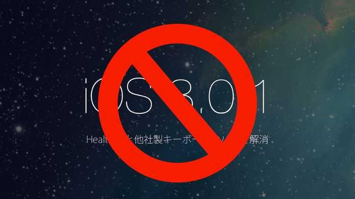 Apple、iOS 8.0.1のリリースを取りやめ。ソフトウェア・アップデートからもiTunesからもアップデート出来なくなりました。