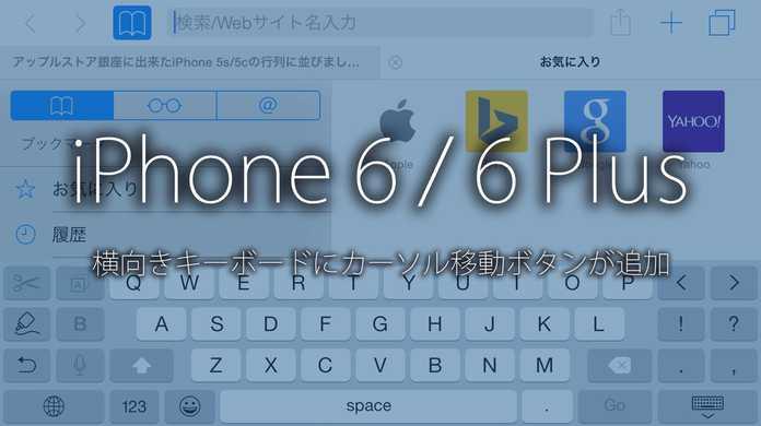 【iOS 8】iPhone 6 / 6 Plusの横向きキーボードには待望の「カーソル移動ボタン」があるぞ!