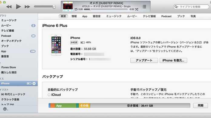 ソフトウェア・アップデート出来ない人に捧ぐ!iTunes から iOS をアップデートする方法。