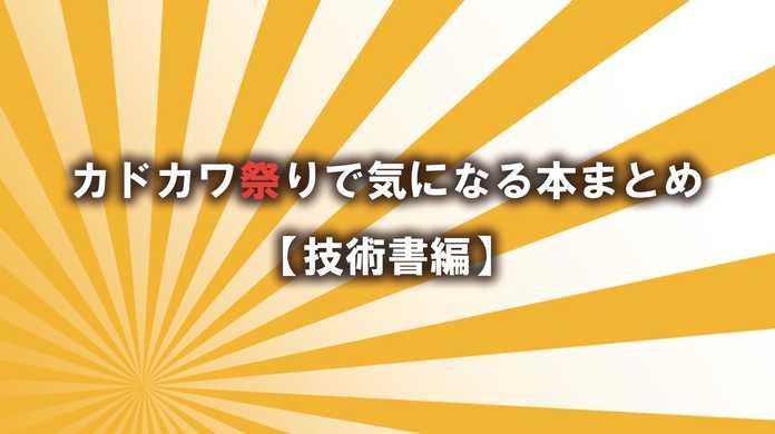 【技術書編】本日がラスト!角川書店のKindle本が最大80%オフの「カドカワ祭り」で気になる本をまとめてみた!