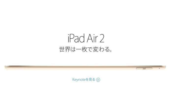 【指紋認証搭載】iPad Air 2とiPad mini 3のスペックと価格を比較してみた!