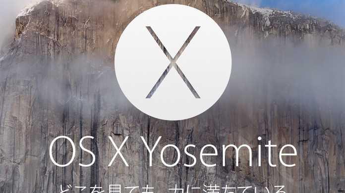 OS X Yosemiteをインストール中「残り約1分」のまま固まっている人へ。