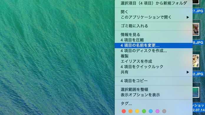 【やべぇ】OS X Yosemiteは複数のファイルの名前を一度に変更できる。