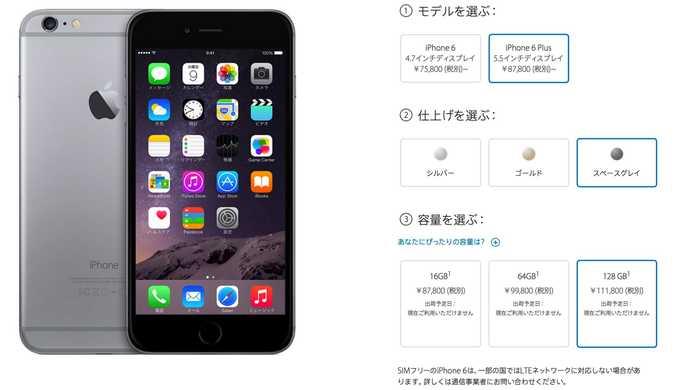 もしやApple SIM版に切り替え?SIMフリー版のiPhone 6 / iPhone 6 Plus発売終了か?