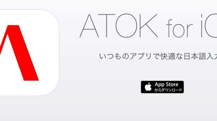 待ってたぞ!ついにATOK for iOSがインライン入力対応に!