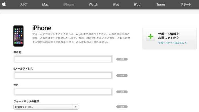 そろそろiOS 8の日本語入力のもたつきを直して欲しいから、みんなでAppleにフィードバックしようぜ!