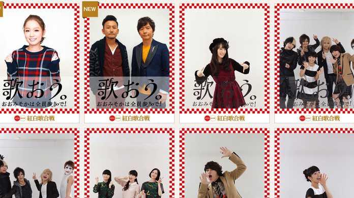 第65回 NHK 紅白歌合戦 2014の曲順(順番)と曲のダウンロード先リストをつくってみた。