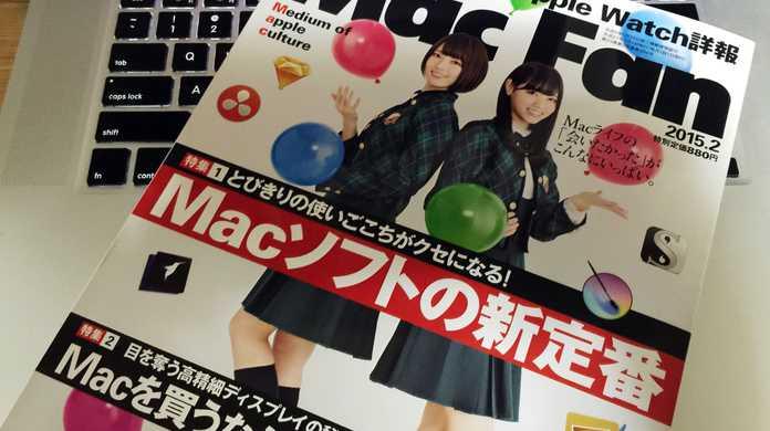 【お知らせ】MacFan 2月号の特集「Macの新定番ソフト」にソフトを紹介させていただきました。