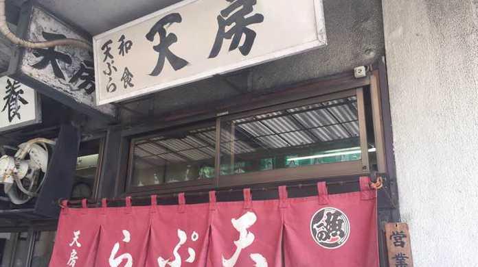 天丼ときゅうりの漬物の黄金リレーが絶品。築地の天ぷら「天房」
