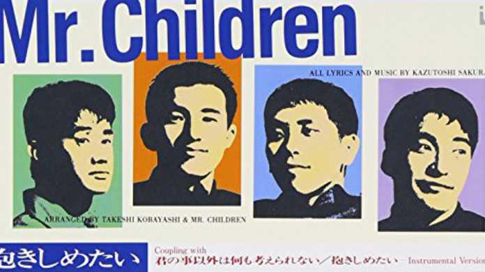 抱きしめたい - Mr.Childrenの歌詞と試聴レビュー