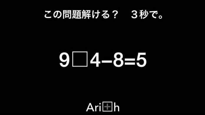 【iPhone】嗚呼!暗算したい!思わずのめり込む計算ゲームアプリ「Arith」