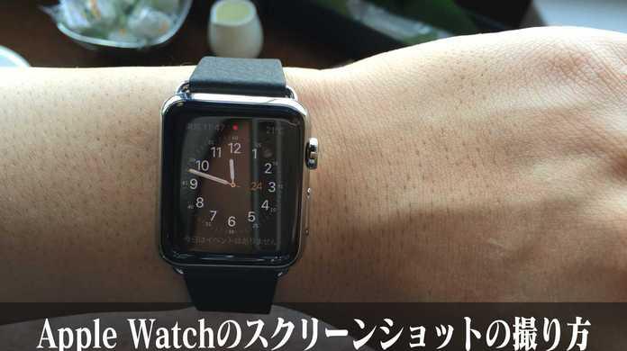 Apple Watchのスクリーンショットの撮り方【使い方】