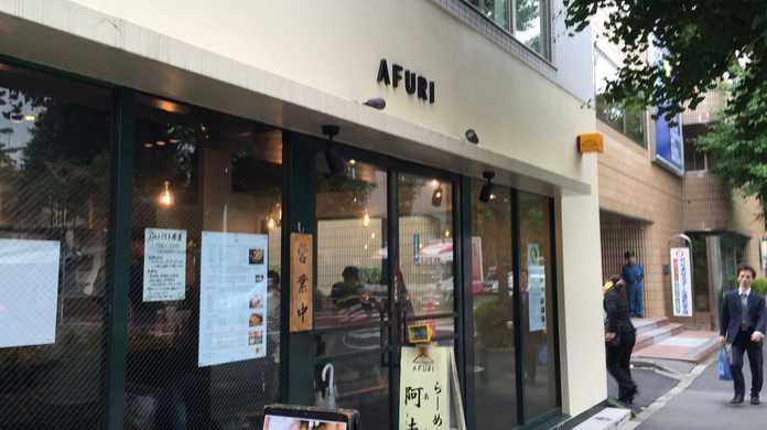 暑いのか!ああ暑いよな!そんなに暑かったらAFURIのつけ麺「柚子露」を食いにいってこい!(東京・原宿)