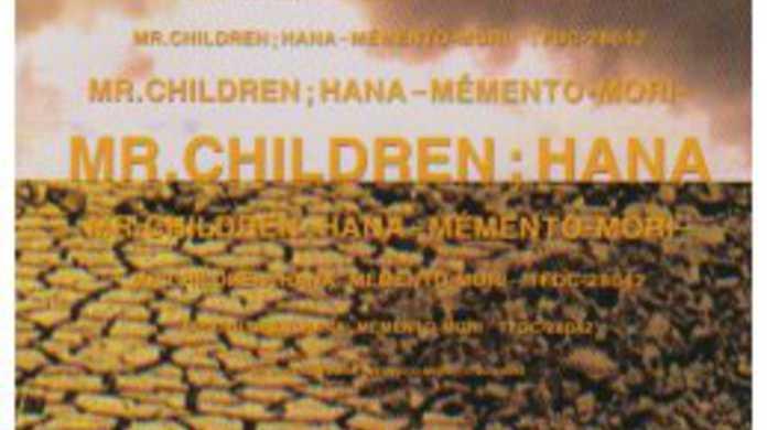 花 -Memento-Mori- - Mr.Childrenの歌詞と試聴レビュー