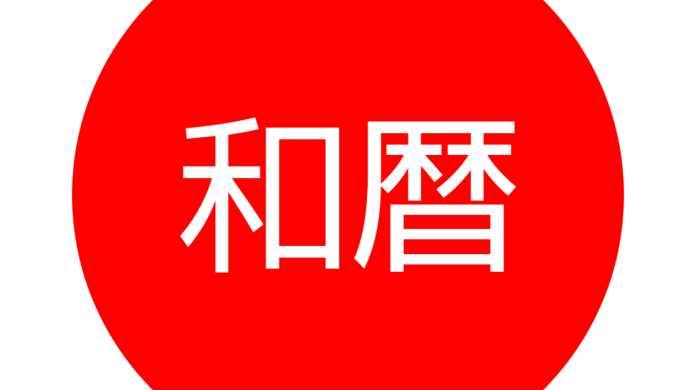 【無料】「今日って平成何年だっけ?」って時は、iPhoneアプリ「和暦.jp」
