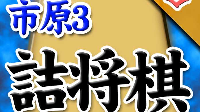 【無料】将棋が強くなりたいので、iPhoneアプリ「市原誠の詰将棋」を始めてみる。