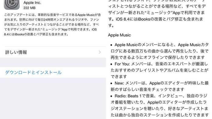 【速報】iOS 8.4がリリース。Apple MUSICを追加。