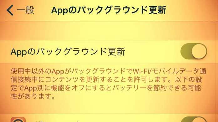 iPhoneのバッテリー節約。アプリのバックグラウンド更新を止める設定方法。