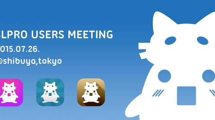 するぷろユーザーミーティングを無事開催できました。