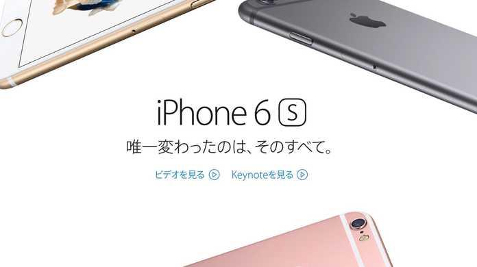 NTTドコモ、iPhone 6sの予約受付を「9月12日16時1分」から開始。発売日は9月25日。