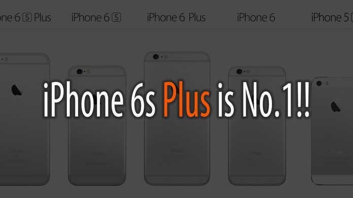 あぁん?どっちを購入するかって?そんなもん「iPhone6s Plus」に決まってんだろ!