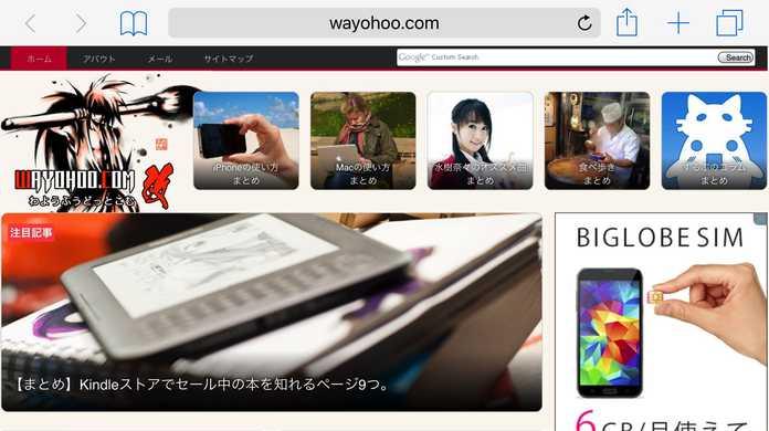 iPhone / iPad 版のSafariでデスクトップ用サイト(PC版)を表示する方法。
